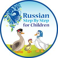 Grab button for Russian Step By Step Children