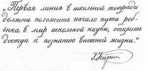 kalligrafiya-pervaya-liniya