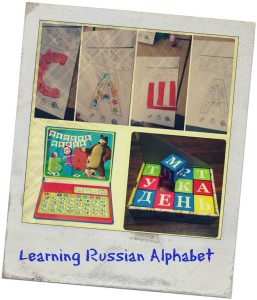 learning russian laphabet