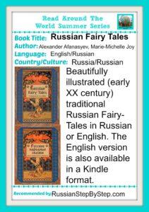 russianfairytalesrecommendationinrussianandenglish-1