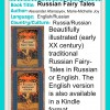 RussianfairytalesrecommendationinRussianandEnglish 1