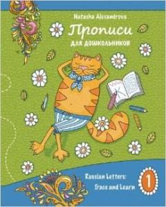 propisi for preschoolers