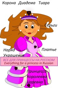 Everything for a Princess in Russian